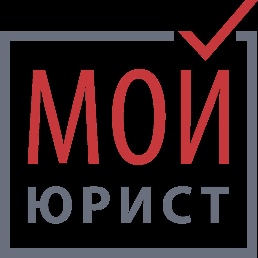 "ООО ""Мой юрист"""